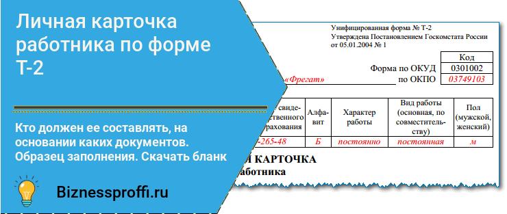 Личная карточка работника в 2019 году