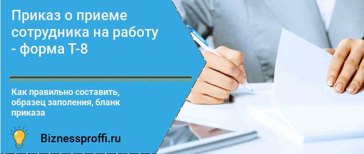Структура приказа о приеме на работу Советник