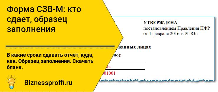 СЗВ-М в 2019 году: порядок, сроки, образец
