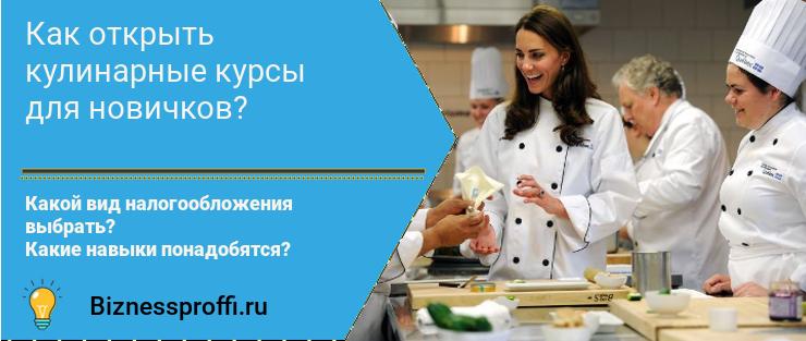Бизнес плана кулинарных курсов идеи бизнеса в сыктывкаре